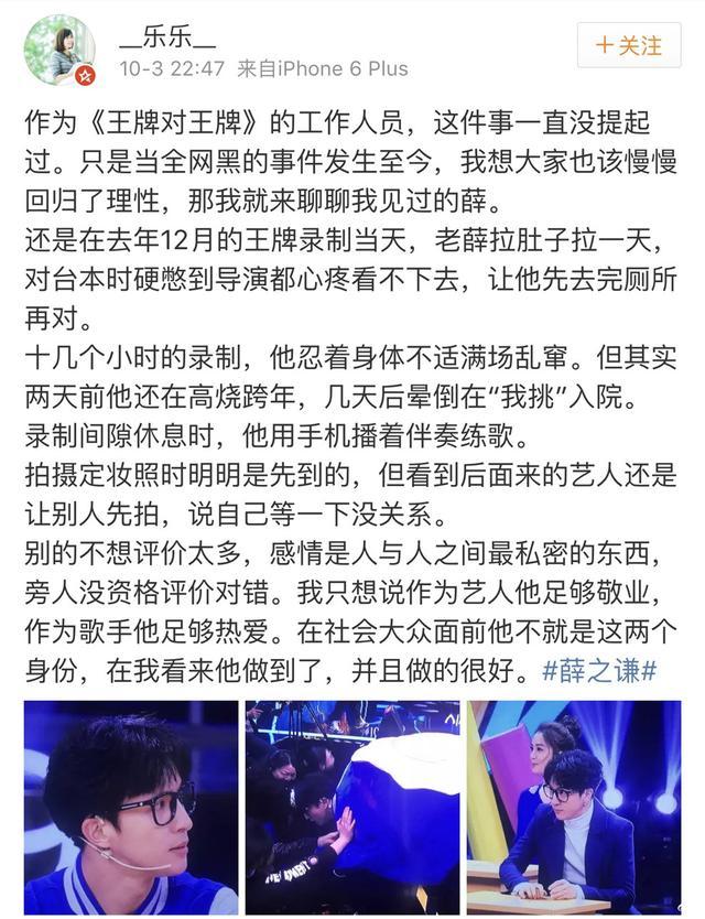 """薛之谦录综艺强颜欢笑""""时有哽咽"""",节目导演赞其敬业"""