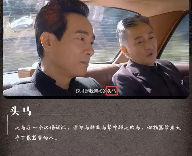 香港警匪片黑帮口中的内部术语你知道吗?一部《反黑》全都告诉你