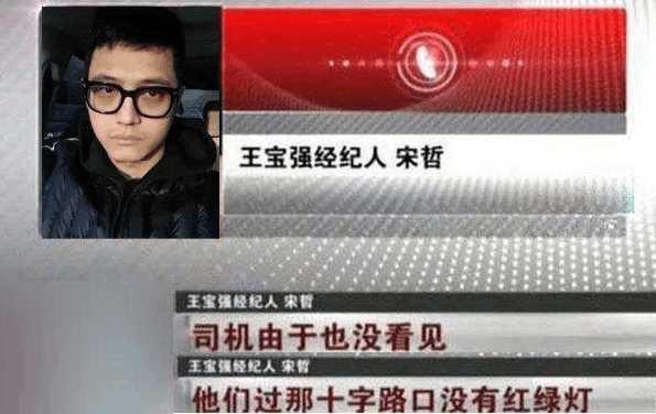 王宝强车祸或将水落石出,策划者侥幸逃了3年,是宋喆马蓉吗?