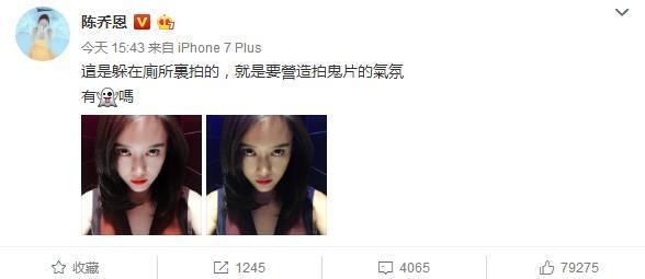 陈乔恩躲厕所自拍恐怖照片,网友:拍个素颜不P图比这更恐怖!