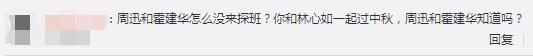 高圣远晒照和林心如过中秋,网友调侃:周迅和霍建华知道吗?