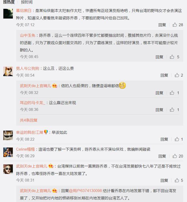 陈乔恩片酬太贵被除名是怎么回事?过中秋节被台媒抹黑,实在过分