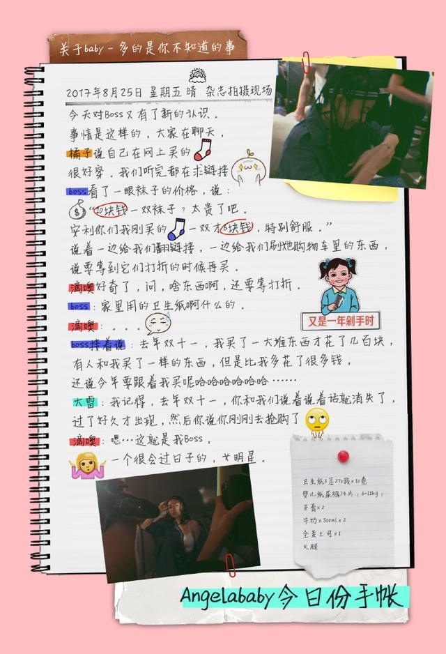 杨颖工作室晒日记,Angelababy的秘密曝光,你家晓明知道吗?