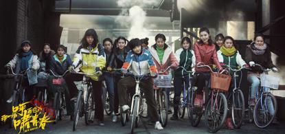《呼啸青春》首映 九大看点引观众集体追忆青春