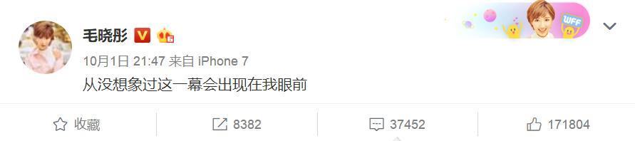 陈翔承认与毛晓彤分手,否认炒作,和平分手但原因不明