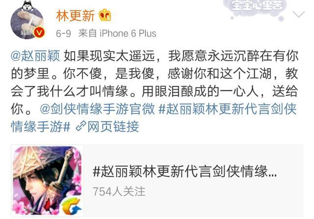 林更新终于表白赵丽颖,林更新赵丽颖因戏生情?网友大呼:王丽坤怎么办?