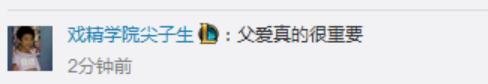成龙17岁女儿吴卓林出柜,网友:原生家庭给孩子的影响太大