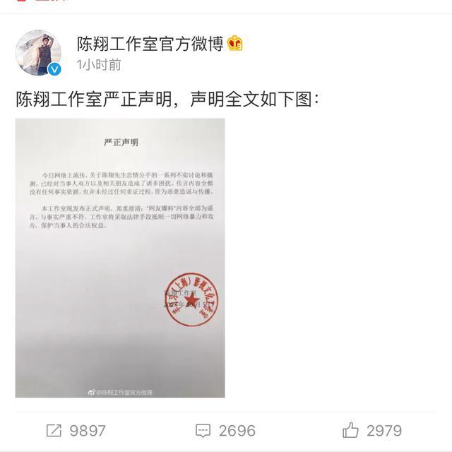 """陈翔毛晓彤分手疑似出轨 陈翔工作室发声明:""""网友爆料""""全是谣言"""
