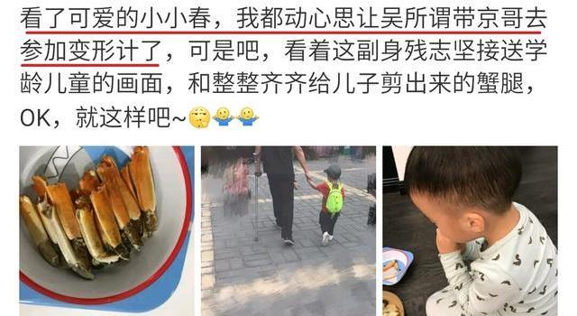 谢楠表白小小春,放话让吴京带儿子上爸爸去哪儿,吴京太惨了