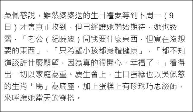 吴佩慈收准婆婆两千万钻戒,自称受未婚夫一家百般宠爱