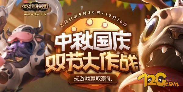LOL英雄联盟2017中秋节大作战活动地址 这样赢永久皮肤