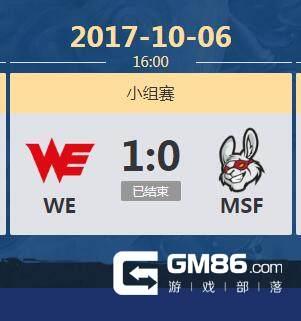 LOLS7全球总决赛小组赛 WE首胜开门红