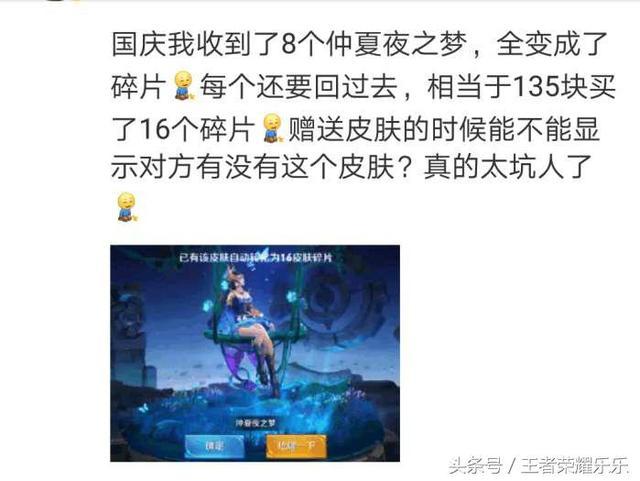 王者荣耀:限定皮肤返场投票活动很失败?玩家表示游戏套路真的高
