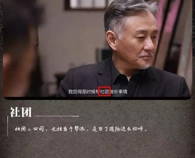 反黑你看的懂这些话语吗 香港警匪片黑帮口中的内部术语全解析