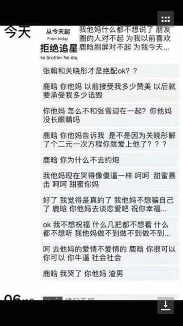 鹿晗关晓彤公开恋情,全网爆炸就连淘宝搜索鹿晗都变成了这样!