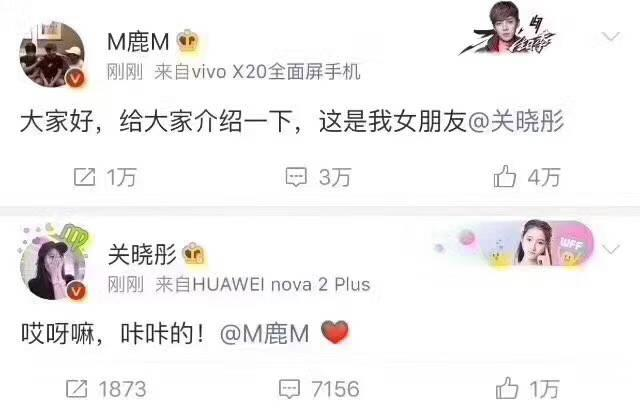 鹿晗关晓彤10月8日公布恋情:最大赢家竟是他