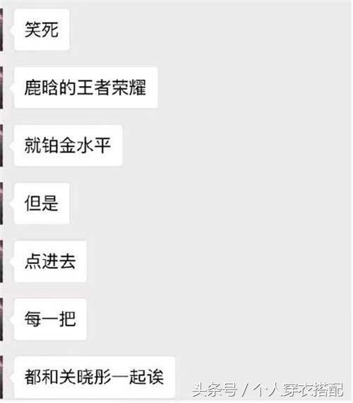 鹿晗带着关晓彤打王者荣耀 常常玩到凌晨三点都不睡