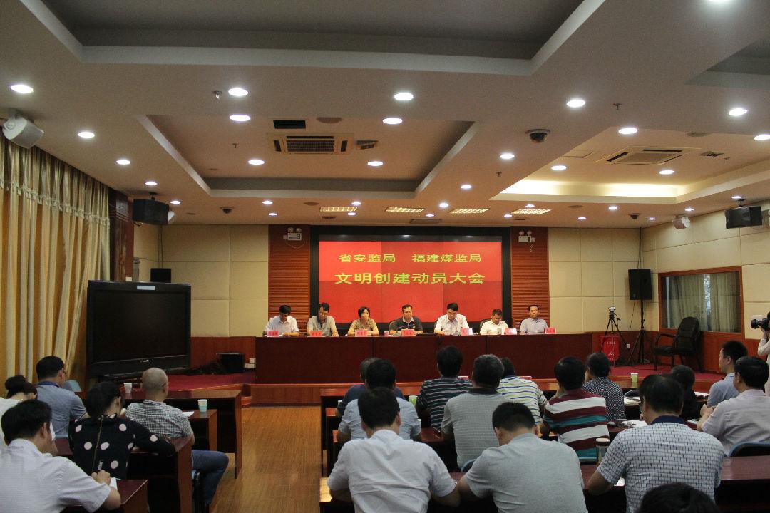 省安监局、煤监局召开文明创建动员大会