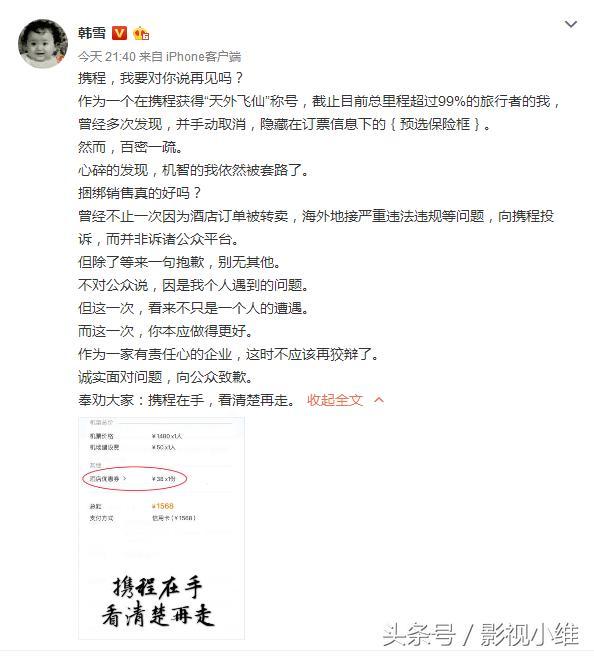 演员韩雪控诉携程捆绑消费