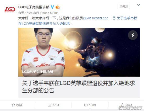 《英雄联盟》韦神退役 加入LGD吃鸡分部