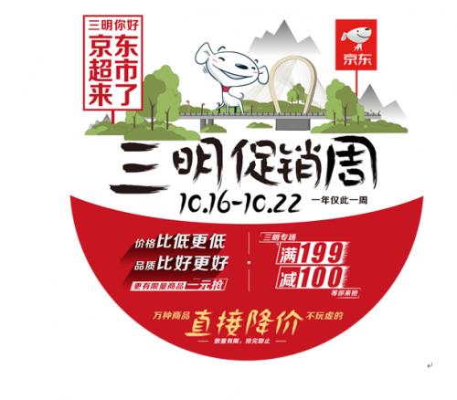 一份来自京东超市的博饼节特别礼物,三明人民请签收!