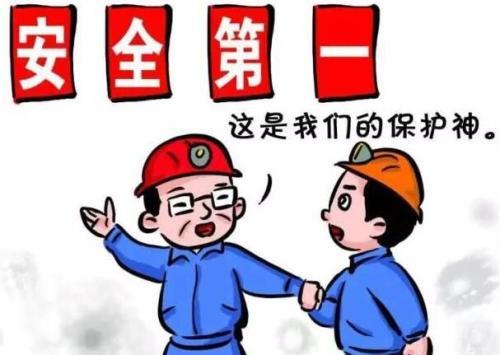 省政府安委办要求切实加强国庆期间安全生产工作