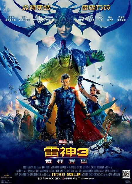 《雷神3》口碑:布兰切特抢眼 网友搞笑评论:徐锦江大战惠英红