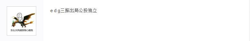 EDG战队被老外逐出LPL赛区,网友:EDG赛区宣布成立!