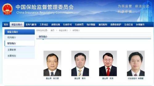 快讯:林国耀任中纪委驻保监会纪检组组长 此前任龙岩市委书记