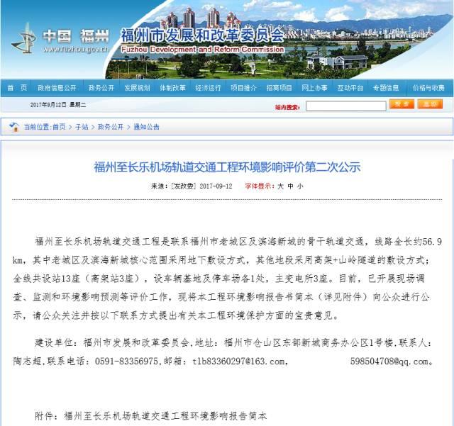 福州地铁6号线重要消息公布 还是去长乐机场