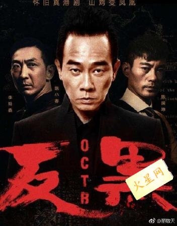 《反黑》陈凤翔宋羽大结局是什么 陈小春逆袭挑战最强boss