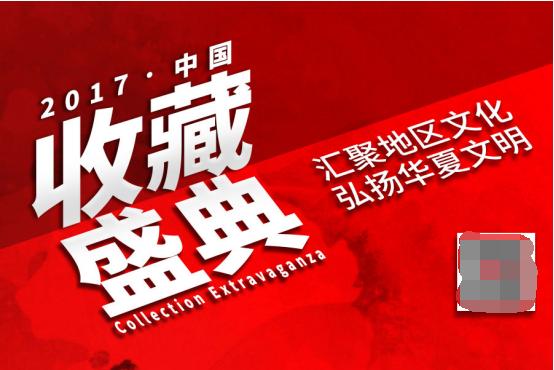 2017中国收藏盛典启动,服务全面升级