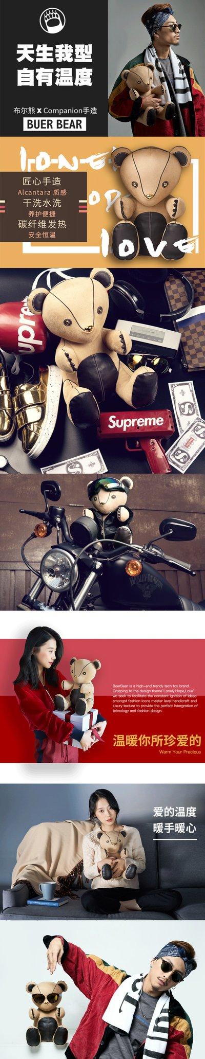 """科技潮牌BuerBear布尔熊Companion""""陪伴""""系列首发,温暖今冬"""