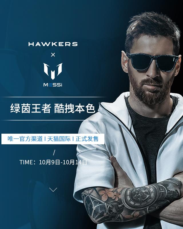 携手球星梅西,颠覆传统行业的太阳镜品牌 Hawkers 正式入驻中国市场