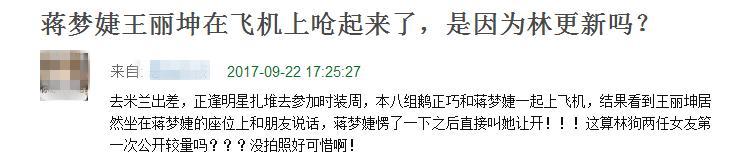 啥情况?蒋梦婕重新关注林更新,新微博好内涵,网友:王丽坤咋办
