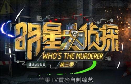 《明星大侦探3》明年复播 且改名为《全民侦探》于湖南卫视播出