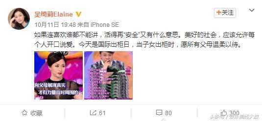 吴卓林公开出柜,吴绮莉今发声力挺称有爱的权利,成龙忙着宣传电影?