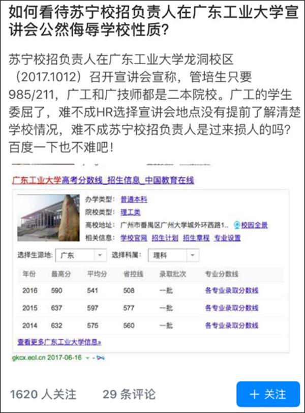 苏宁被指校招时歧视学生 校方:负责人已去致歉