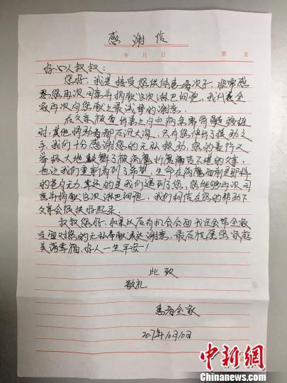 男子两次捐献挽救同一陌生人 家属写感谢信:幸运遇到了您