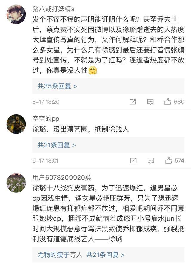 乔任梁追思会,陈乔恩删博,徐璐遭网络暴力一年多,不敢公开悼念