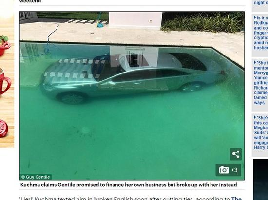 银行家金泰尔甩嫩模女友库玛 回家发现爱车沉在游泳池底