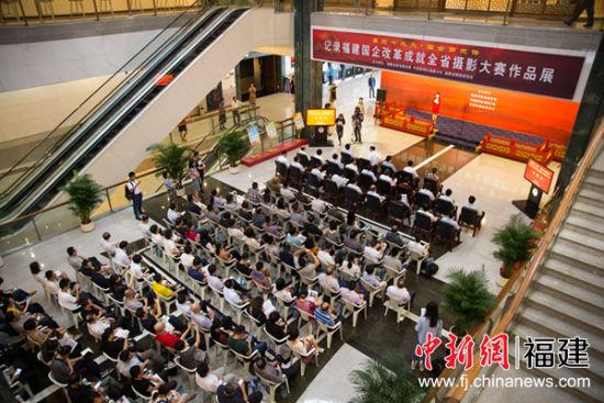 记录福建国企改革成就全省摄影大赛优秀作品展今开幕