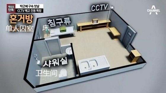 朴槿惠牢房曝光招致非议:驻韩美军囚犯专用 堪比酒店套房