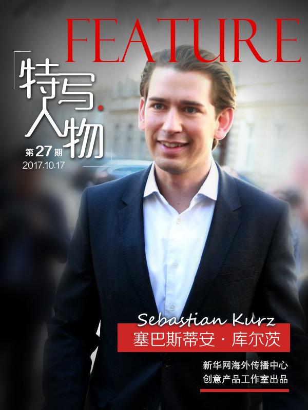 """欧洲最年轻总理库尔茨人气""""爆棚"""" 他究竟是何来头?"""