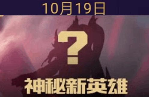 S9新英雄梦奇只是实验品 主角竟然是另外三人