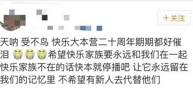 《快乐大本营》被网友叫停,何炅的一番话让人泪目(2)