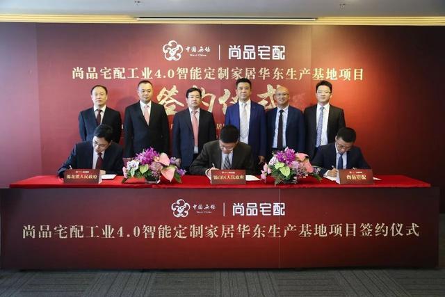 尚品宅配深化布局工业4.0,将在华东建设大型智能制造基地!
