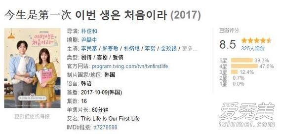 治愈系韩剧《今生是第一次》你看了吗?今生是第一次多久更新一集