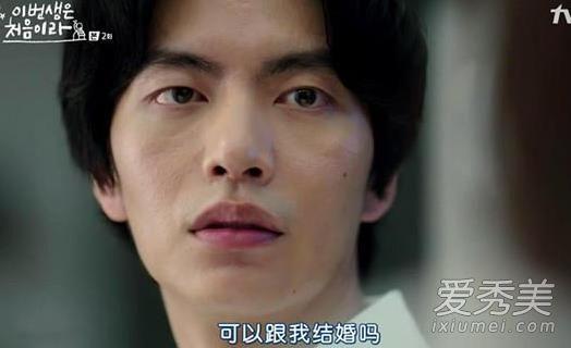 最新韩剧《今生是第一次》好看吗?男女主角为什么结婚?