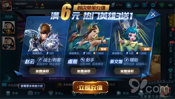 《王者荣耀》首充英雄变3个:增加虞姬、蔡文姬